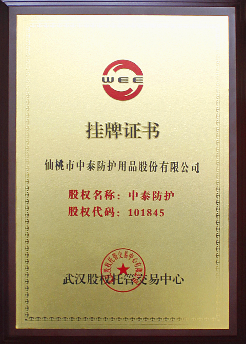 Listed enterprises certificate certification xiantao zhongtai listed enterprises certificate xflitez Choice Image